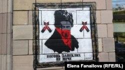 Граффити возле музея