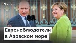 Европейские наблюдатели в Азовском море | Радио Крым.Реалии