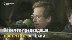 Вацлав Хавел - живот и дело
