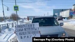 Активист Виктор Рау проводит одиночный пикет в Барнауле