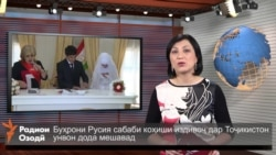 Ахбори Тоҷикистон ва ҷаҳон аз 29-уми марти соли 2016-ум