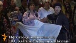 100 солагии Зиёдуллоҳ Шаҳидӣ