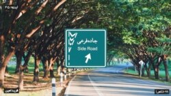 جاده فرعی ۴۵