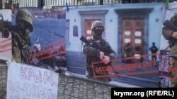 Пікетування посольства Росії кримськими переселенцями