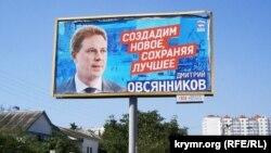 Билборды с врио губернатора Севастополя Дмитрием Овсянниковым