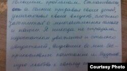 Гүлнара Каримова жазды делген кат
