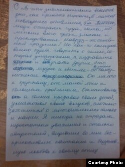 Письмо, автором которого считается Гульнара Каримова