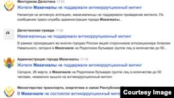Пресс-службы различных ведомств в Дагестане как по команде стали опровергать сообщения о митинге