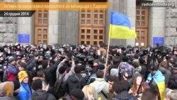 У Харкові активісти поштовхалися з міліцією, намагаючись пройти до мерії