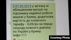 Сообщение о повышении стоимости услуг МТС-Украина в Крыму