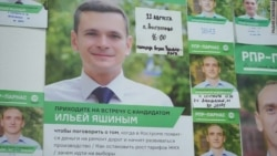 Кострома. Выборы Яшина