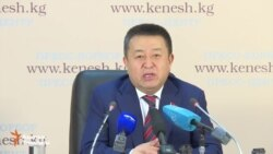 Чыныбай Турсунбеков отчет берди