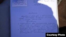 Жаңаөзен қаласының орталық алаңында ақпанның 25-інде шеру өткізуге берілген өтініш. 14 ақпан 2012 жыл.