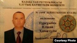 Пенсионное удостоверение полковника КНБ в отставке Елжана Турсумбекова, выданное ему 2 августа 2016 года.