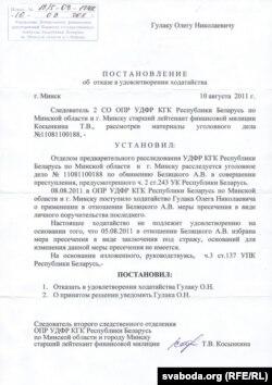 Адмова Алегу Гулаку