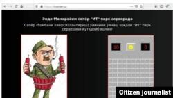 Хакерский рисунок на взломанном правительственном сервере Узбекистана