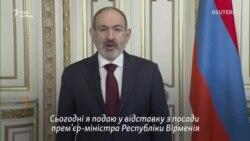 Прем'єр-міністр Вірменії Нікол Пашинян подав у відставку (відео)