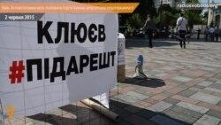 Під Верховною Радою активісти вимагали позбавлення Клюєва депутатської недоторканності