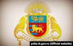 Герб Ялти, затверджений у 2005 році