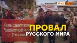 Как в Крыму репетировали аннексию? (видео)