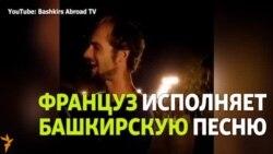 Иностранцы поют на языках народов России