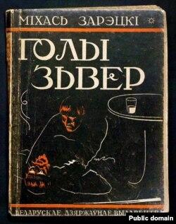 Вокладка аповесьці «Голы зьвер». 1926 год