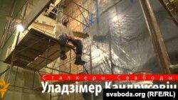 Уладзімер Кандрусевіч — мастак, які робіць фрэскі. Сталкеры Свабоды
