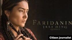 Кадр из фильма «Две тысячи песен Фариды».
