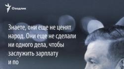 Интиқоди Мирзиёев аз СНБ: Одаме ки ба онҳо вазифа дода буд, дигар нест