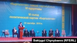 VI съезд политической партии «Кыргызстан». Бишкек, 22 сентября 2019 года.