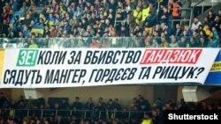 Транспарант під час футбольного матчу національних збірних України і Португалії. Київ, 14 жовтня 2019 року