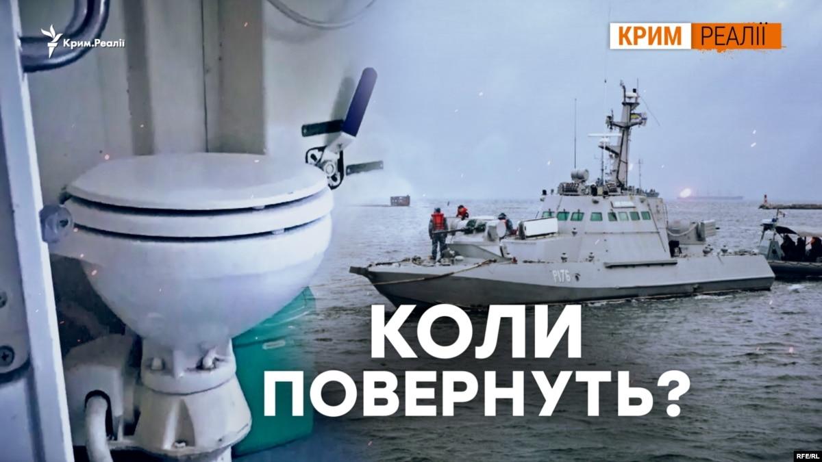 Куда исчезли оружие и унитазы? | Крым.Реалии
