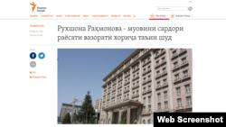 Информация о назначении Рухшоны Рахмоновой, третьей дочери президента Таджикистана Эмомали Рахмона, на должность заместителя начальника Управления международных организаций МИД Таджикистана была опубликована на сайте внешнеполитического ведомства.