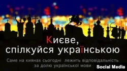 Ілюстрація флешмобу «Я спілкуюся українською мовою!»