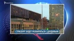 В Страсбурге ждут ответа от Даудова и Хабиб согласен драться с Макгрегором