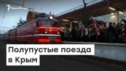 Полупустые поезда в Крым | Доброе утро, Крым