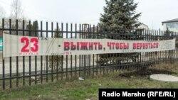Баннер у мемориала жертвам сталинской депортации