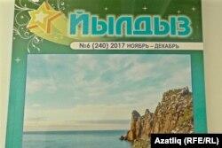 """""""Йолдыз"""" әдәби-нәфис журналы"""