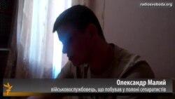 Двоє солдатів разом з матерями пробули 54 дні в полоні сепаратистів