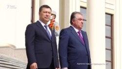 Встреча президентов Кыргызстана и Таджикистана