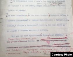 Воспоминания бывшего узника лагеря Мудьюг Андрюхина с правками / ГААО