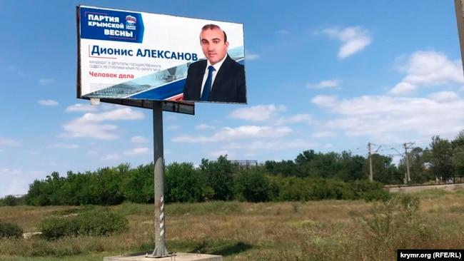 Предвыборная агитация Диониса Алексанова