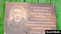 Меморіальна дошку на честь загиблого росіянина на Донбасі. Росія, село Озерки Алтайського краю. (Фото з соцмереж)