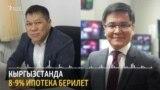 Кыргызстанда 8-9% ипотека берилет