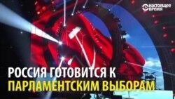 """""""У нас в России самые честные выборы!"""": партии и электорат за сутки до голосования"""