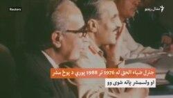 د پاکستانیو پوځي مشرانو مودې غځونې تاريخ