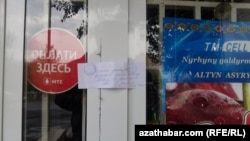 Hususy dükan, Aşgabat