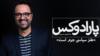 پارادوکس با کامبیز حسینی - طنز سیاسی جرم است! 