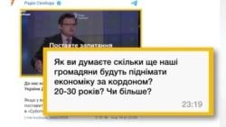 «Скільки ще українці будуть піднімати економіку за кордоном?» – запитання із соцмереж