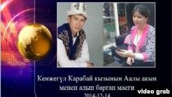Белгилүү төкмө акын Аалы Туткучев кытайлык кыргыз журналисти Кенжегүл Карабай кызы менен.